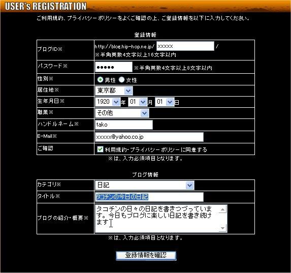 ヒップホップブログ登録情報入力画面
