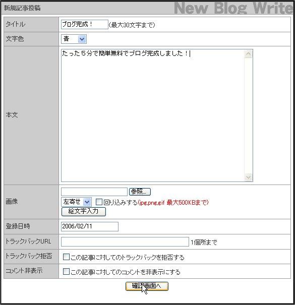 ブログに記事を書きます