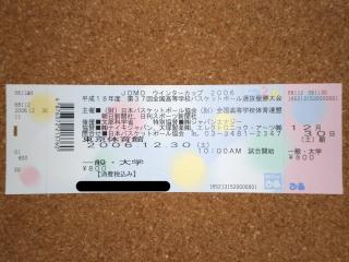 wc_ticket