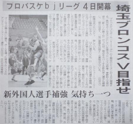 朝日新聞11/1