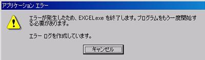 excel-kidoerr1.JPG