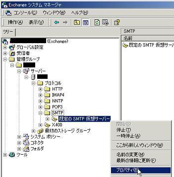 exchange-dns-henko1.JPG