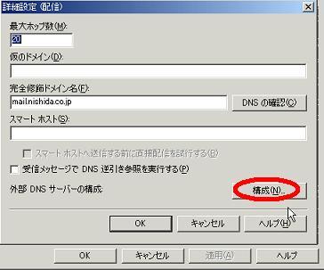 exchange-dns-henko3.JPG
