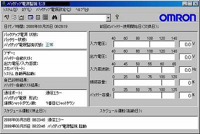 s-omron-ups1.jpg