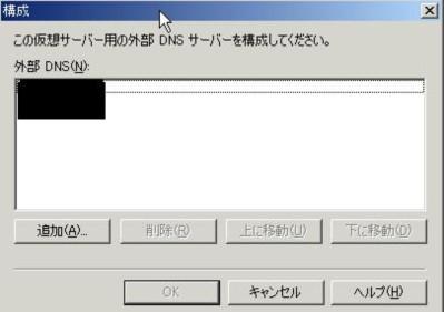 exchange-dns-henko4.JPG
