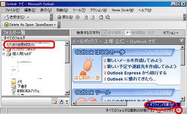 outlook-off2.JPG