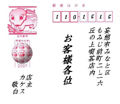 07年賀状