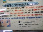 町田ヨドバシ