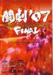 闘劇'07
