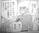 電撃大王10月号のネタ