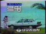 Daewoo_Lemans_1990_Commercial_1.jpg
