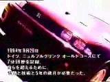 E-BCNR33_Skyline_GT-R_CM.jpg