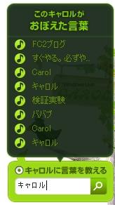 キャロル検索の使い方3