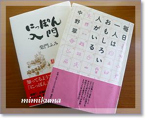 mimi図書4.png