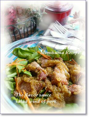 The flavor sauce salad wind of pork.png