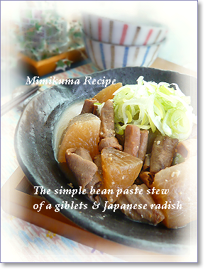 The simple bean paste stew of a giblets & Japanese radish.png