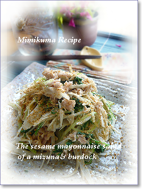 The sesame mayonnaise salad of a mizuna& burdock.png