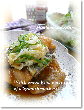 Welsh onion bean paste sauce of a Spanish mackerel.png