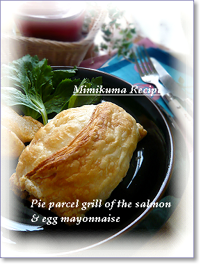 Pie parcel grill of the salmon & egg mayonnaise.png