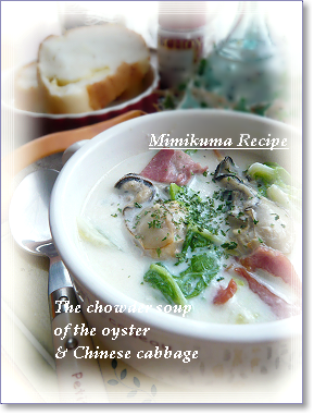 The chowder soup of the oyster & Chinese cabbage.png