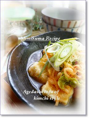 agedashi tofu of kimchi style.png