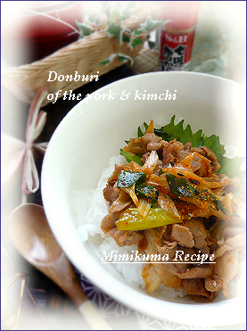 donburi of the pork & kimchi.png