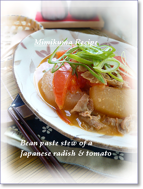 Bean paste stew of a Japanese radish & tomato.png