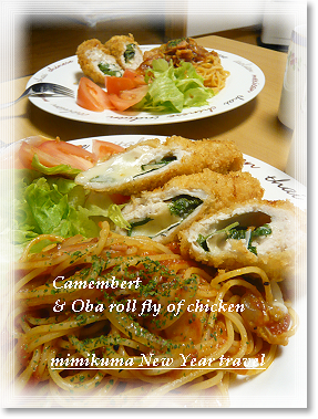 Camembert & Oba roll fly of chicken.png