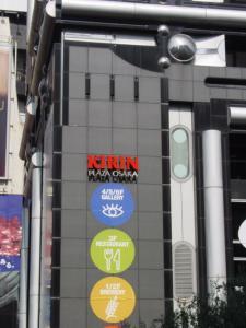 kirin-building.jpg