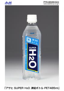 SUPERH2O夏季限定凍結ペットボトル