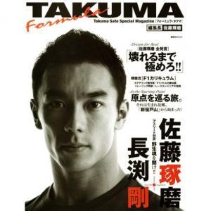 FORMULA TAKUMA (講談社MOOK)