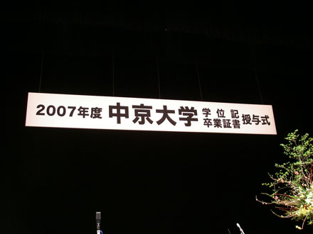 sotsugyo01.jpg