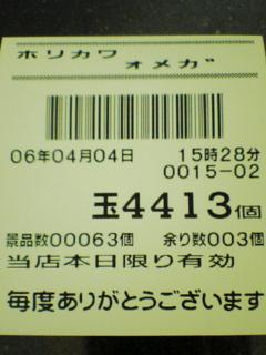 060404_1527~01.jpg