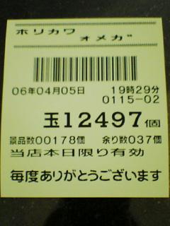 060405_1929~01.jpg