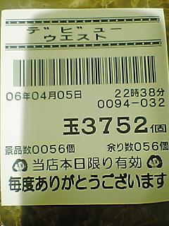 060405_2242~01.jpg