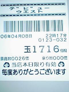 060408_2248~02.jpg