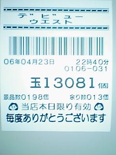 060423_2244~01.jpg