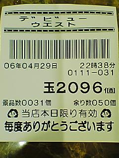 060429_2243~01.jpg