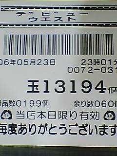 060523_2304~01.jpg