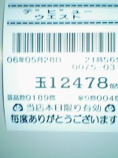 060528_2200~01.jpg