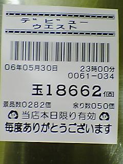 060530_2303~01.jpg