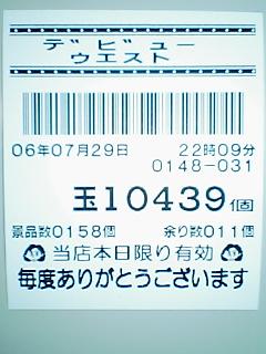 060729_2213~02.jpg