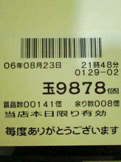 060823_2148~01.jpg