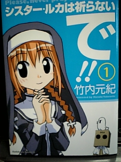 コミック シスター・ルカは祈らないで!! 1巻
