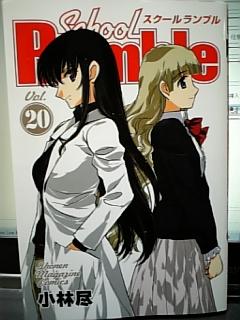 コミック スクールランブル 20巻