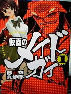 コミック 仮面のメイドガイ 1巻