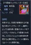 RFZ-C級防具UG