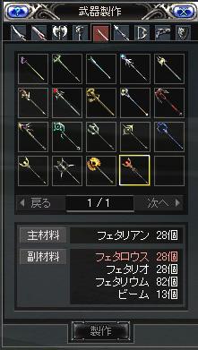 RFZ-テスト55杖材料
