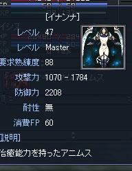 イナ47.jpg