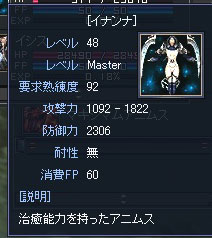 イナ48.jpg